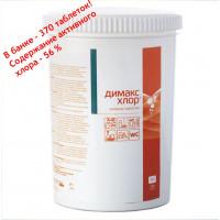 Хлорные таблетки Димакс-хлор (370 таблеток), 1 кг.