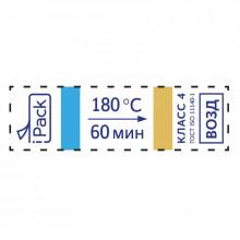 Индикатор стерилизации iPack 4В 180/60, 1000 штук.
