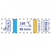 Индикатор cтерилизации iPack 4ПД-120/45, 1000 штук.