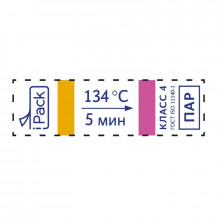 Индикатор cтерилизации iPack- 4ПК 134/5, 1000 штук.