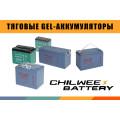 Гелевые аккумуляторы Chilwee